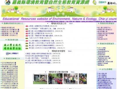 http://env.cyc.edu.tw/web/index.php